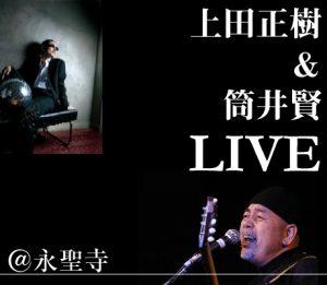 上田正樹&筒井賢LIVE