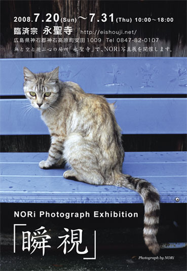 NORi Photograph Exhibition 「瞬視」